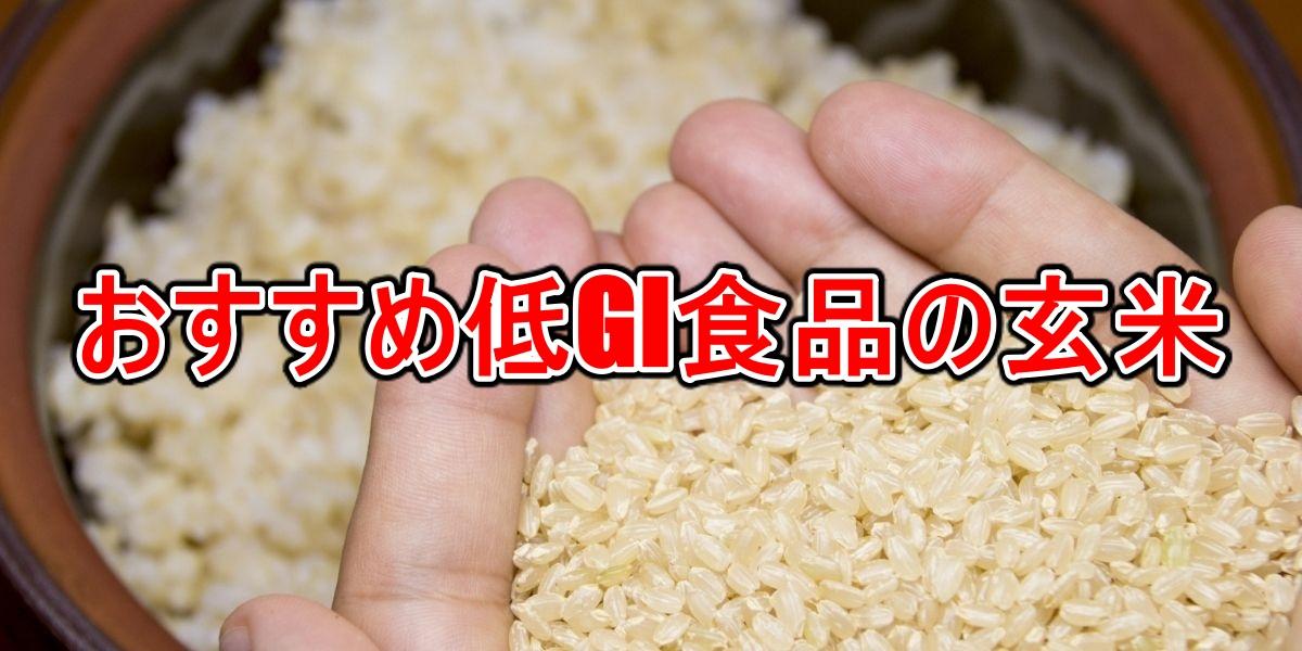 おすすめ低GI食品の玄米