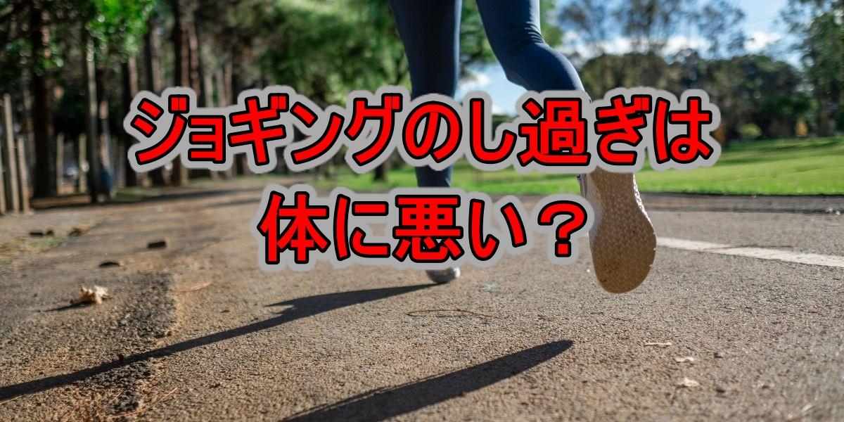 ジョギングのし過ぎは体に悪い?