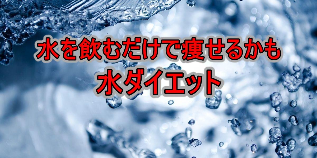 水を飲むだけで痩せるかも水ダイエット