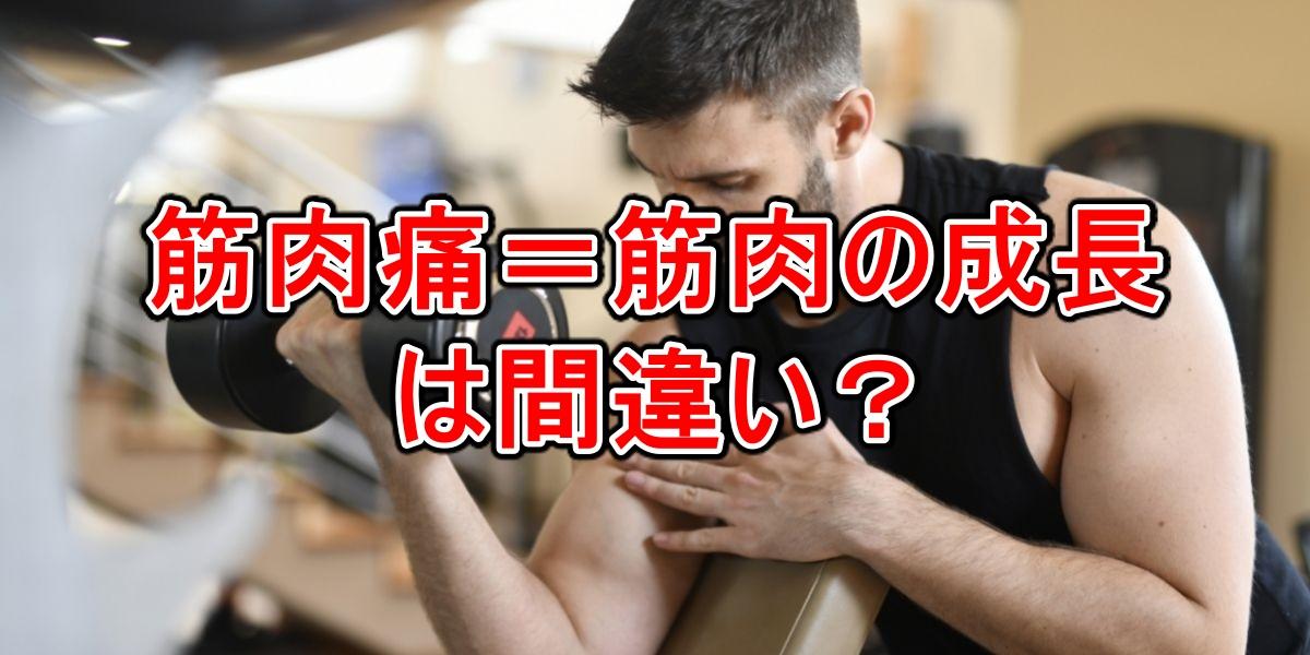 筋肉痛=筋肉の成長は間違い?