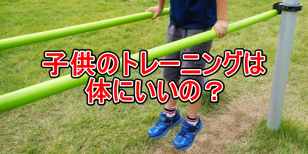 子供のトレーニングは体にいいの?